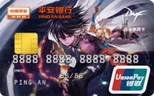 平安銀行DNF信用卡-風法 金卡(銀聯)