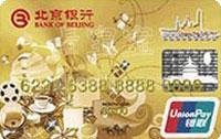 北京銀行香港精彩旅游卡 金卡