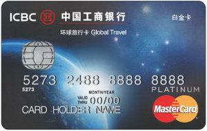 工商銀行環球旅行卡(白金卡,萬事達)
