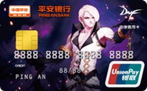 平安銀行DNF信用卡-黑暗武士 金卡(銀聯)