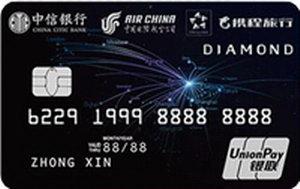 中信銀行國航攜程聯名信用卡(鉆石卡)