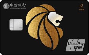 中信銀行顏卡星座卡-獅子 金卡