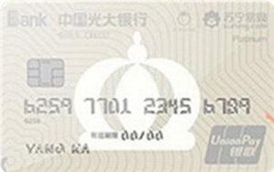光大銀行蘇寧SUPER聯名卡 白金卡