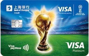 上海銀行FIFA世界杯主題信用卡(大力神杯版)