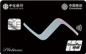 中信銀行廣東移動聯名卡(高端白金卡)