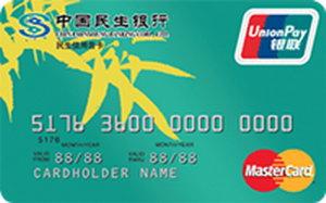 民生銀行標準雙幣信用卡 普卡(銀聯+萬事達)