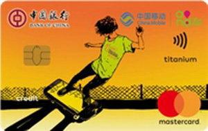 中國銀行長城中國移動信用卡-動感地帶 金卡(萬事達)