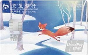 交通銀行搜狐視頻個人銀聯普卡(雪狐版)