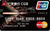 廣發銀行Master世界卡