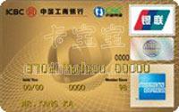工商銀行牡丹網通信用卡(美國運通金卡)
