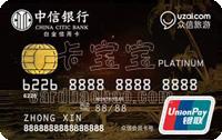 中信銀行眾信聯名信用卡 白金卡