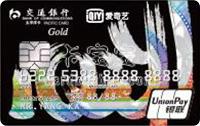 交通銀行愛奇藝銀聯悅享信用卡 白金卡(銀聯)