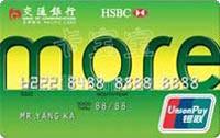 交通銀行more卡(銀聯)
