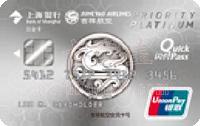 上海銀行吉祥航空聯名白金信用卡