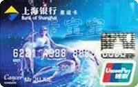 上海銀行巨蟹座星運卡 普卡