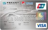 民生銀行首汽聯名信用卡 白金卡