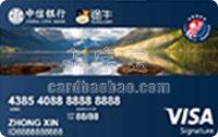 中信銀行途牛-中美旅游年銀聯白金卡(VISA)