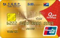 交通銀行樂購信用卡 金卡(銀聯)