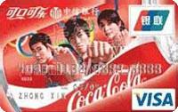 中信可口可樂聯名信用卡
