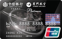 中信廈航銀聯標準信用卡 白金卡(銀聯)