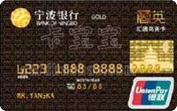 寧波銀行匯通商英信用卡 金卡
