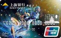 上海銀行天秤座星運卡 普卡