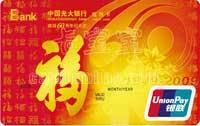 光大銀行信用卡建國60年紀念版