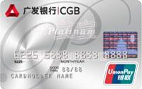 廣發銀行臻享白金卡(銀聯)