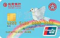 北京銀行全國友協聯名卡