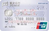 浦發信用卡夢卡 白金卡(銀聯)