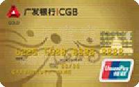 廣發活力信用卡 金卡(銀聯)