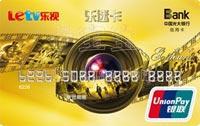 光大銀行樂迷聯名信用卡 金卡(銀聯)