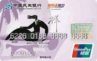 民生銀行易網通旅行信用卡 普卡