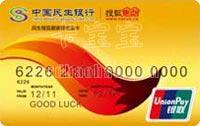民生搜狐愛家聯名信用卡 金卡