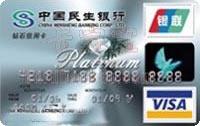 民生銀行VISA鉆石信用卡