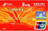光大銀行神州數碼分銷信用卡
