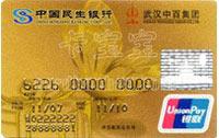 民生銀行中百聯名信用卡 金卡