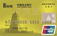 光大銀行陜西省預算單位公務信用卡