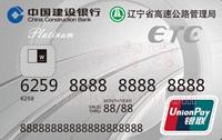 建設銀行遼通龍卡IC信用卡 白金卡(銀聯)