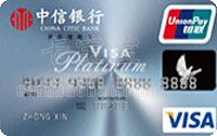 中信標準信用卡 白金卡(VISA)