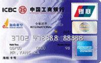 工商銀行牡丹海航信用卡(美國運通普卡)