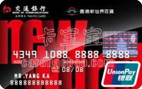 交通銀行香港新世界百貨信用卡 普卡(銀聯)