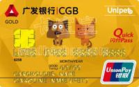 廣發銀行愛·寵信用卡 金卡(銀聯)