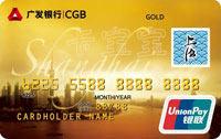 廣發銀行上海旅游卡 金卡