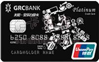 廣州農商銀行太陽全樂 白金卡(銀聯)