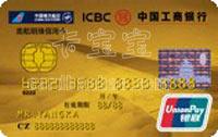 工商�y行南航明珠牡丹信用卡(中���y�金卡)