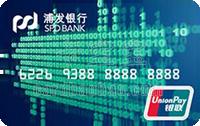 浦發銀行信用卡E-Go信用卡