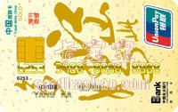 光大銀行旅游主題卡 金卡(銀聯)