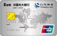 光大銀行51代購聯名白金信用卡