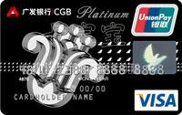 廣發南航白金信用卡